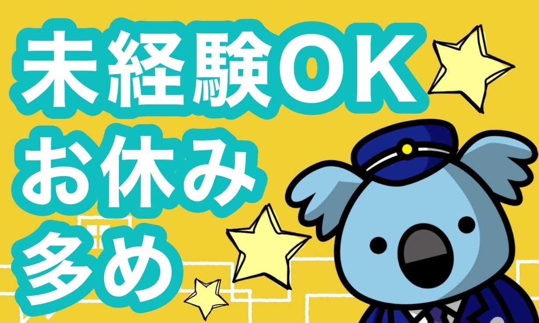 京成タクシー松戸東株式会社の求人画像