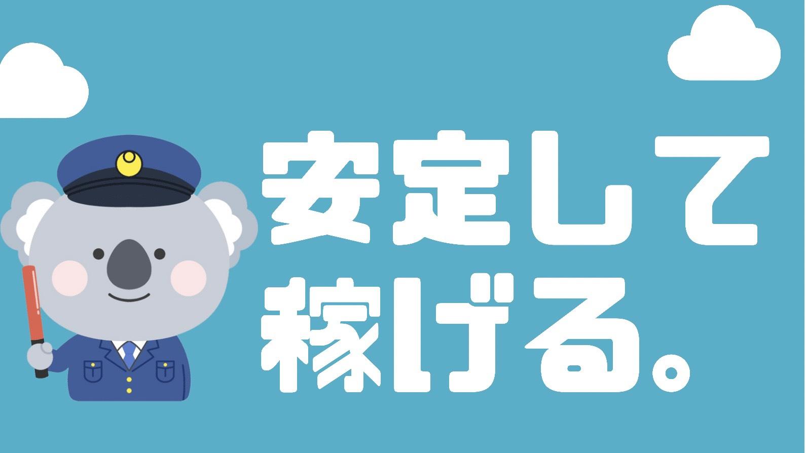 近畿警備保障株式会社 倉敷阿知(岡山県)の求人画像