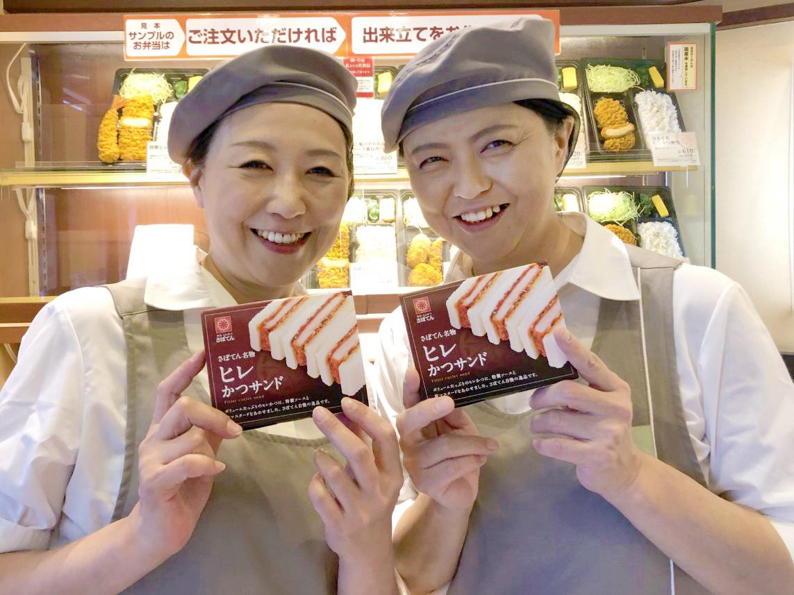 とんかつ新宿さぼてん 池尻大橋玉川通り店の求人画像