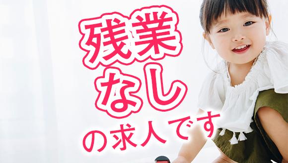 株式会社アスカクリエート あゆみ保育園の求人画像