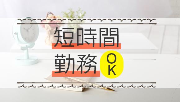 株式会社アスカクリエート 近藤家庭的保育所の求人画像