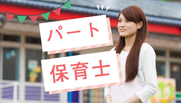 株式会社アスカクリエート 岡喜こどもの城片平の求人画像