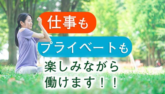 株式会社アスカクリエート ファミリー・キッズ愛川の求人画像
