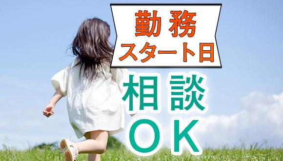 株式会社アスカクリエート わらべふじ森保育園の求人画像