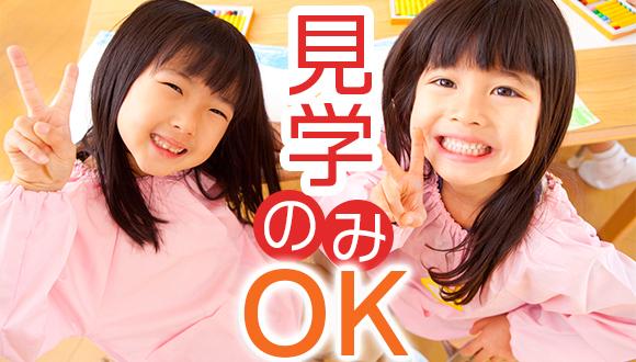 株式会社アスカクリエート 野間幼稚園の求人画像