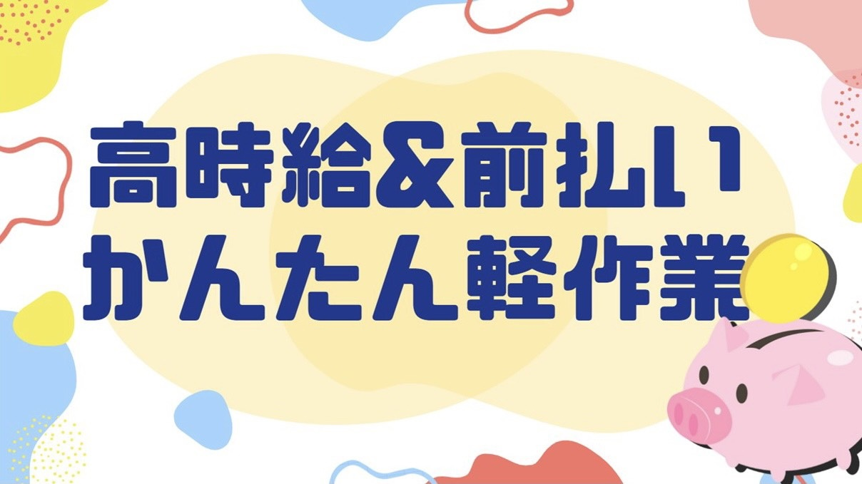 MAYA STAFFING(北海道支店)の求人画像
