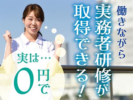 株式会社ニッソーネット 水戸支社(k-199)の求人画像