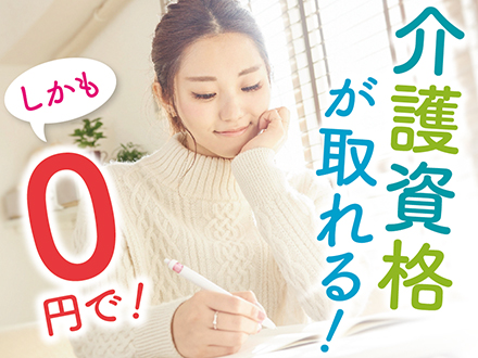 株式会社ニッソーネット 神戸支社(h-336)の求人画像