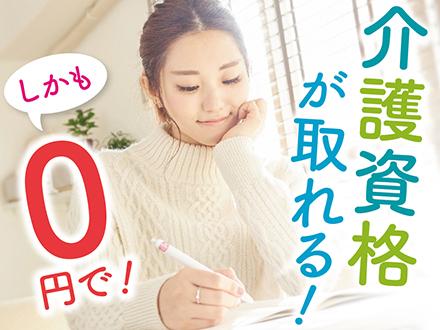 株式会社ニッソーネット 岡山支社(h-069)の求人画像