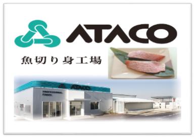 株式会社ニッカネ ATACO那須工場の求人画像