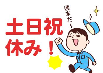 株式会社スタッフメイト南九州の求人画像