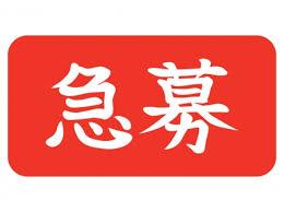 株式会社アイニード津山営業所 株式会社アイニード津山営業所の求人画像