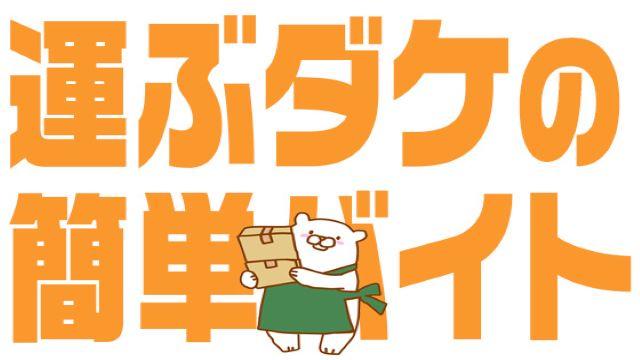 株式会社メイゼックス 会津オフィスの求人画像