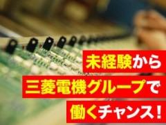 メルコヒューマンポート株式会社 三菱電機株式会社 名古屋製作所内の求人画像